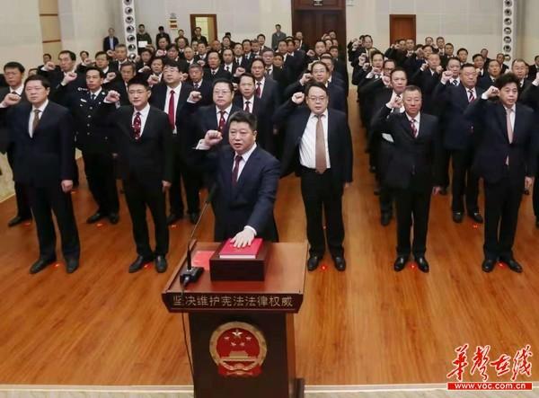76名省政府任命的国家工作人员向宪法宣誓 许达哲任监誓人并讲话