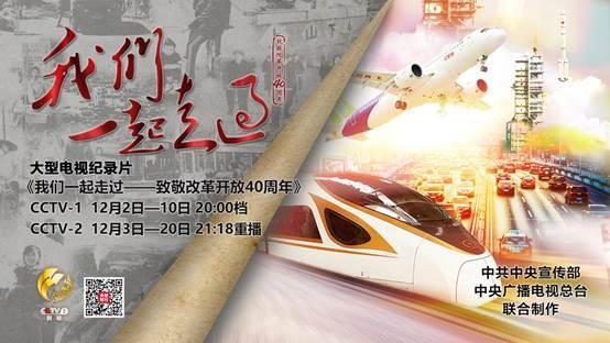 4分钟速览|大型电视纪录片《我们一起走过》第五集、第六集 新湖南www.hunanabc.com