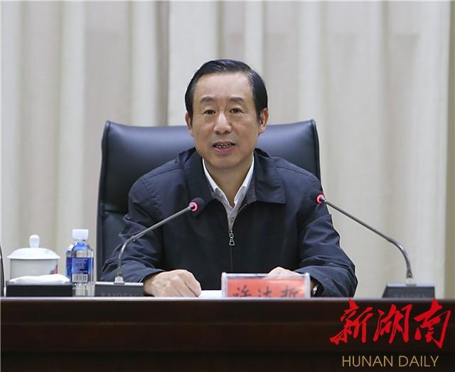 许达哲主持召开2018年省安委会第三次全体会议 新湖南www.hunanabc.com
