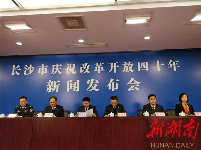 """[长沙] 长沙""""晒""""改革开放40周年政法成绩:平安长沙实现新跨越 新湖南www.hunanabc.com"""