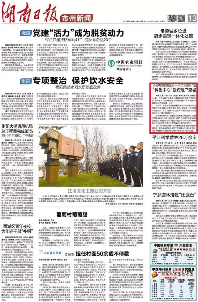 [长沙] 长沙推进新一代半导体产业链建设 项目科创中心签约落户望城 新湖南www.hunanabc.com