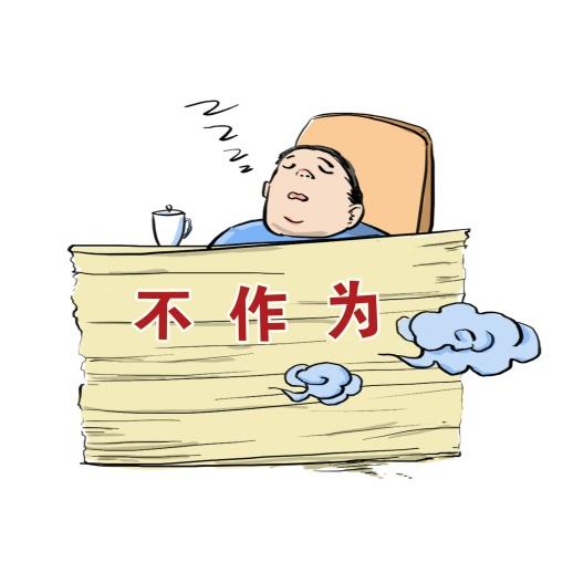 """""""佛系干部""""栽了 新湖南www.hunanabc.com"""
