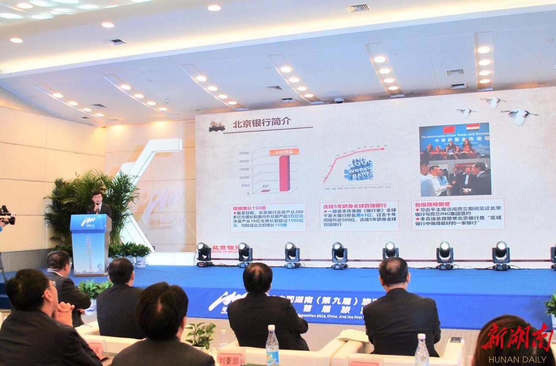 北京银行特色金融持续助力民企 新湖南www.hunanabc.com