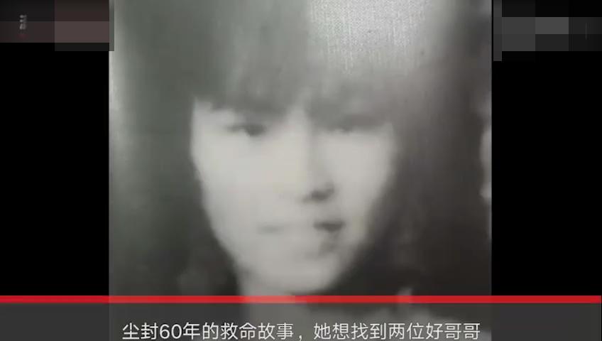 帮湘潭娭毑寻找恩人,59年前的长沙好哥哥你在哪?