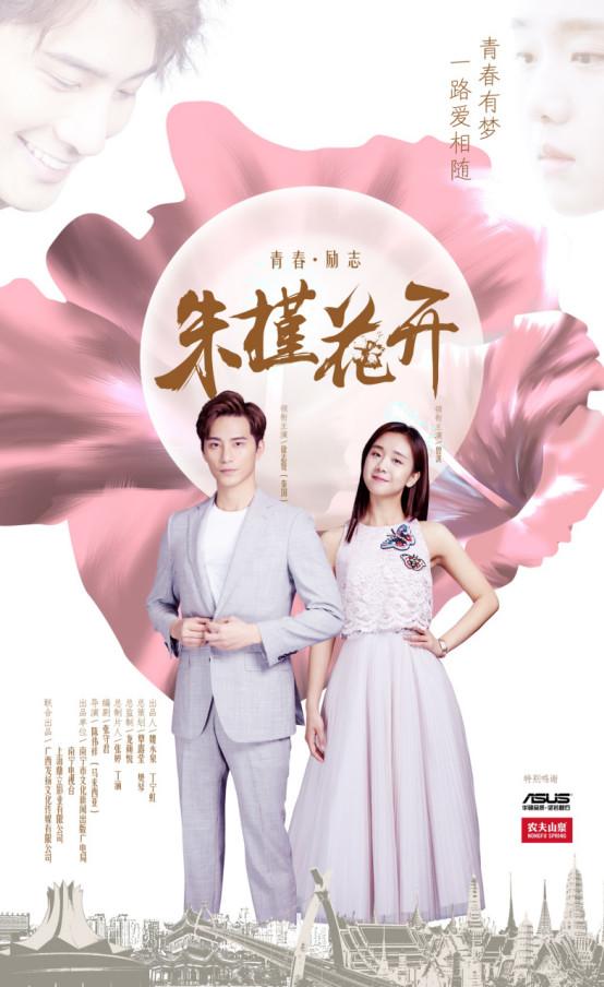 青春励志大剧《朱槿花开》定档12月12日 南宁电视台首轮播出