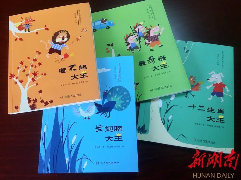 《森林国幽默童话系列》新书今日推出 新湖南www.hunanabc.com
