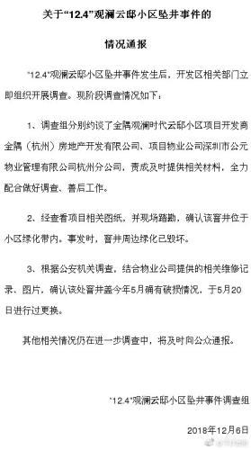 图片来源:杭州经济技术开发区管委会