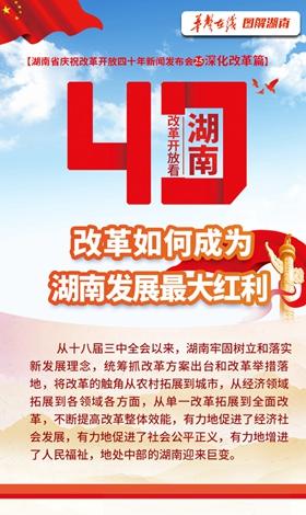 改革如何成为湖南发展最大红利