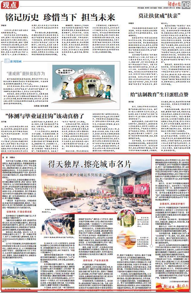 [长沙] 得天独厚,擦亮城市名片——长沙市会展产业崛起系列报道之三