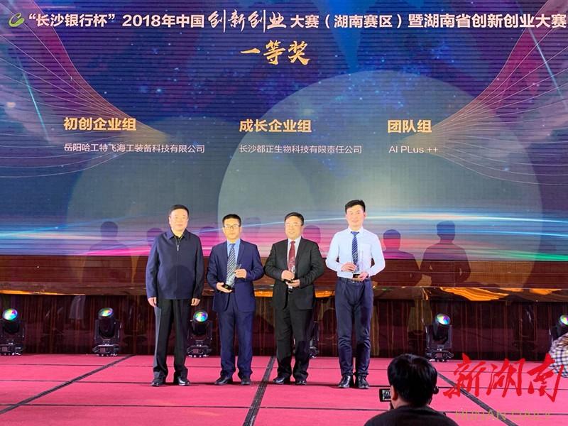 湖南省创新创业大赛及创新挑战赛结果出炉