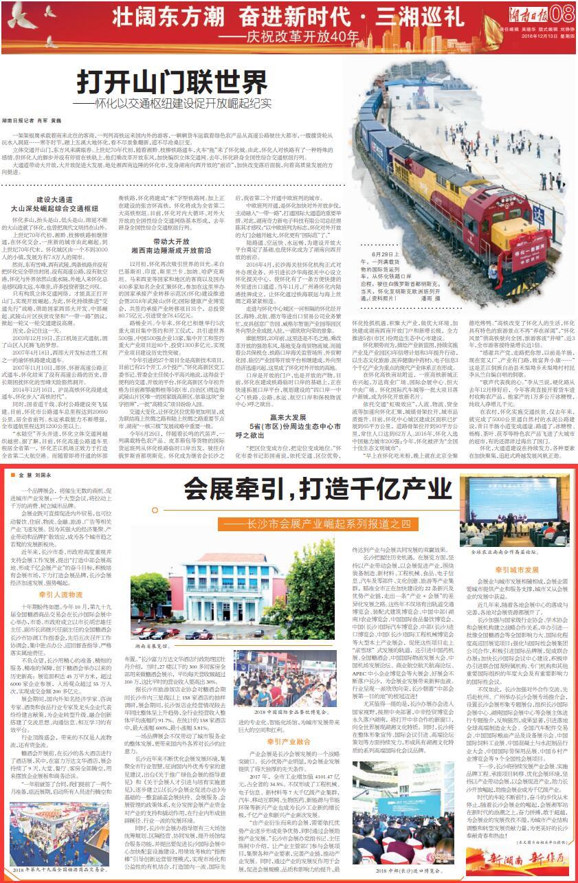 [长沙] 会展牵引,打造千亿产业——长沙市会展产业崛起系列报道之四