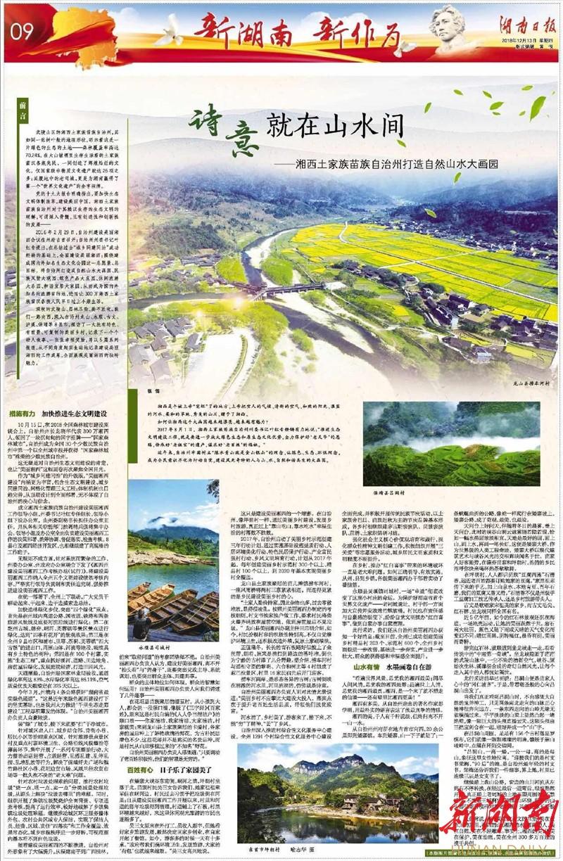 [湘西] 湖南日报整版重磅推介美丽湘西建设 诗意就在山水间