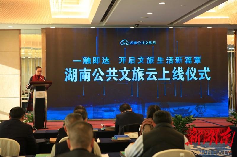 """""""诗与远方""""触手可得 """"湖南公共文旅云""""上线 新湖南www.hunanabc.com"""