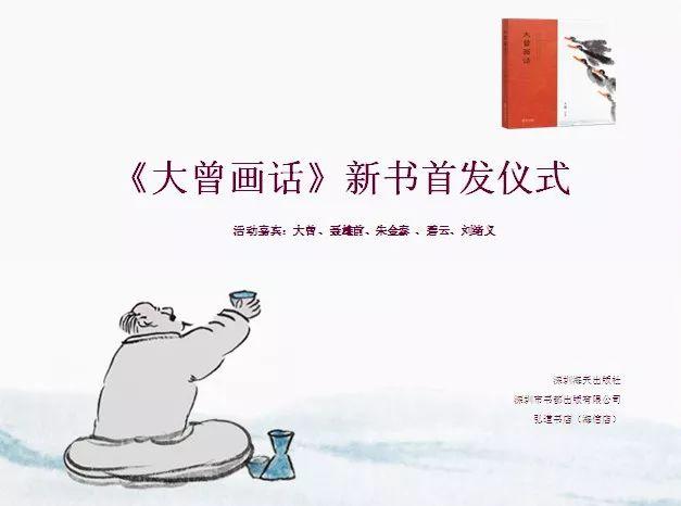 """活动预告丨22日,来听大曾的""""春意思""""与""""穷骨头"""" 新湖南www.hunanabc.com"""