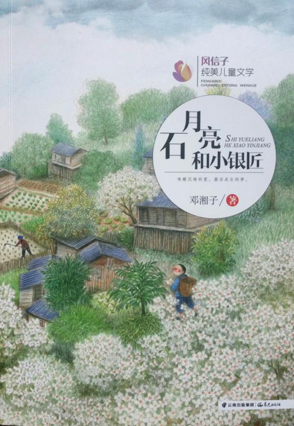 读《石月亮和小银匠》:成长主题与诗性品格 新湖南www.hunanabc.com