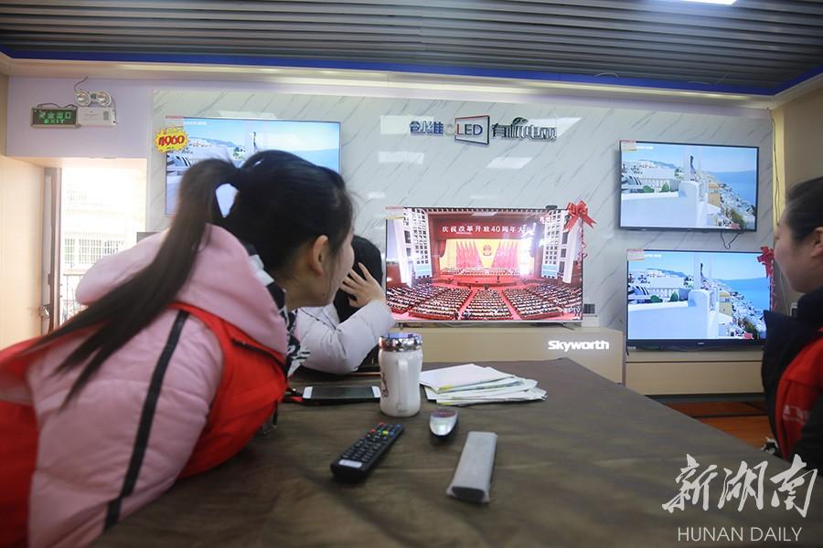 """衡阳县群众收看""""庆祝改革开放40周年大会""""直播 新湖南www.hunanabc.com"""