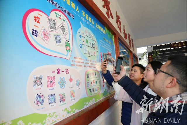 一个二维码,让这所农村小学变生动 新湖南www.hunanabc.com
