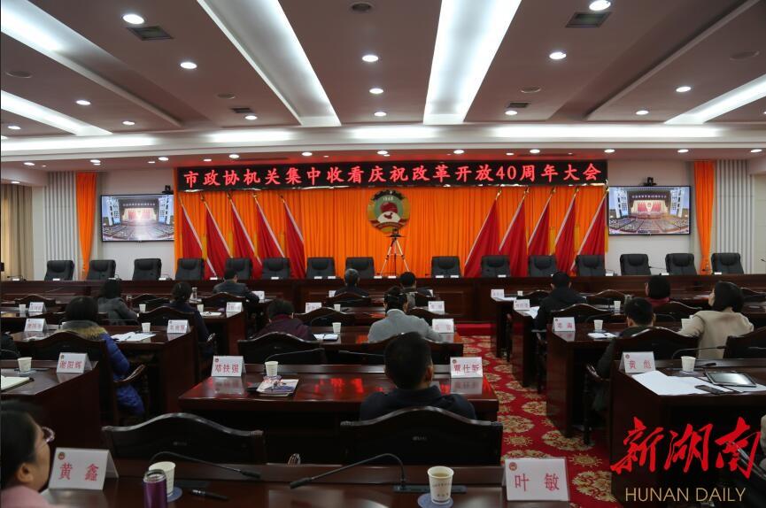 湖南各市州政协认真组织收看庆祝改革开放40周年大会盛况