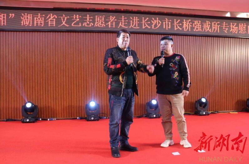 本土笑星志愿者走进戒毒所演出 新湖南www.hunanabc.com