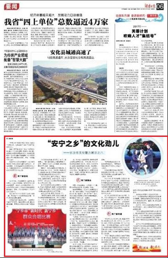 """[长沙] """"安宁之乡""""的文化劲儿 ——长沙市文化魅力展示之八"""
