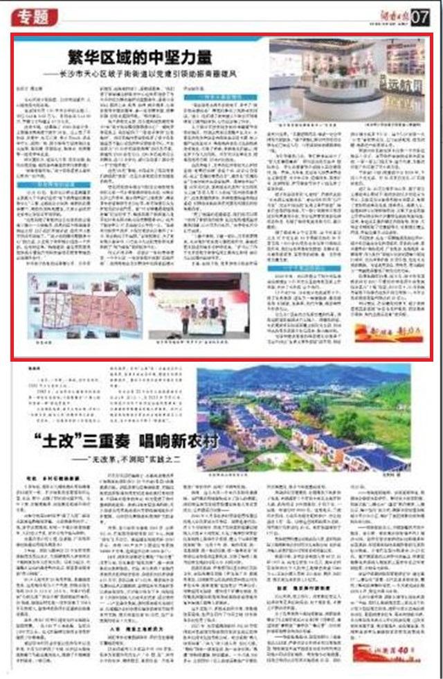 [长沙] 繁华区域的中坚力量——长沙市天心区坡子街街道以党建引领助振商圈雄风 新湖南www.hunanabc.com