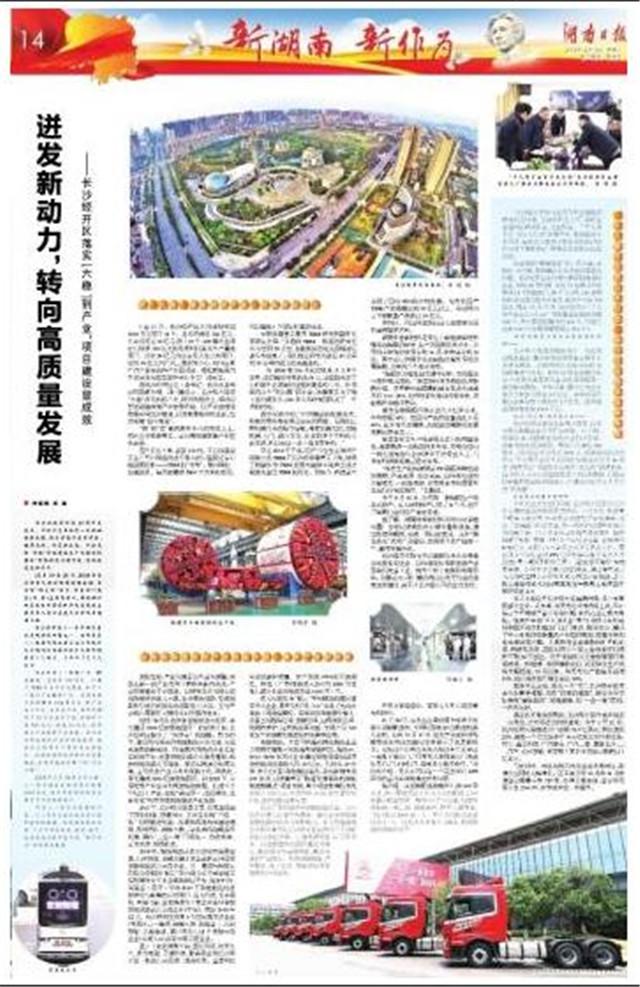 """[长沙] 迸发新动力︐转向高质量发展——长沙经开区落实""""六稳""""到产业,项目建设显成效"""