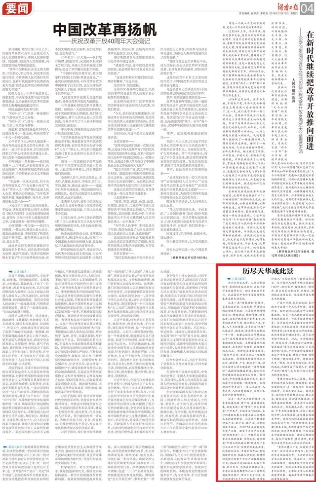 [长沙] 历尽天华成此景——一论在新起点上彰显长沙省会担当 新湖南www.hunanabc.com