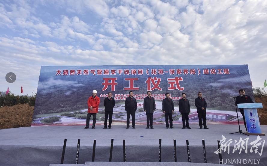 [张家界] 大湘西天然气管道张家界段开建 新湖南www.hunanabc.com