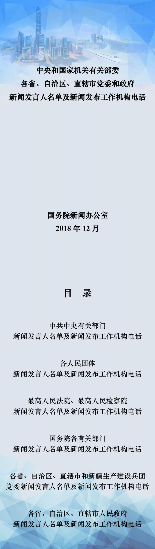 重磅发布丨中央和国家机关及地方新闻发言人名录(附电话) 新湖南www.hunanabc.com