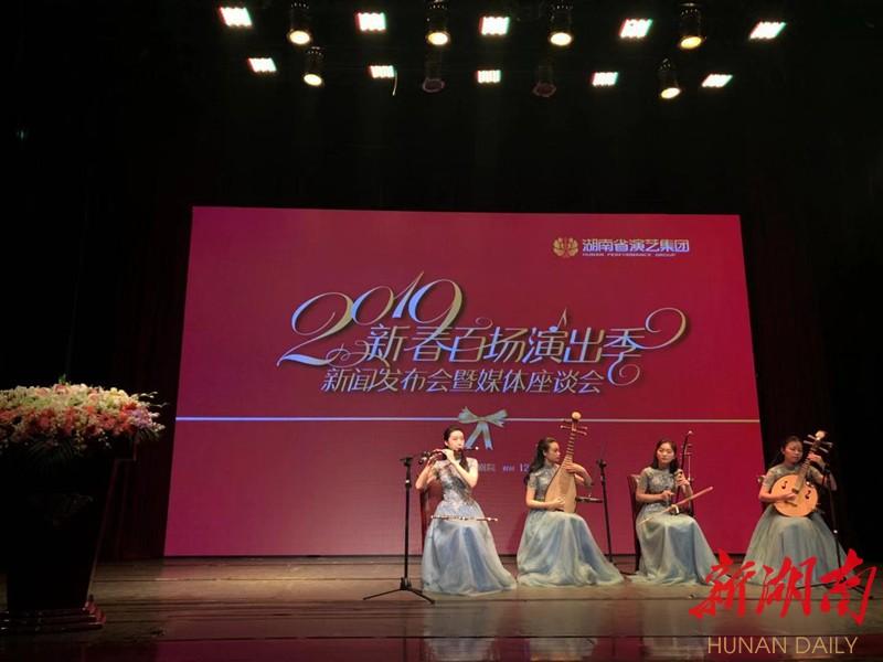 """湖南省演艺集团""""2019新春演出季""""启动 精品演出贺新春"""