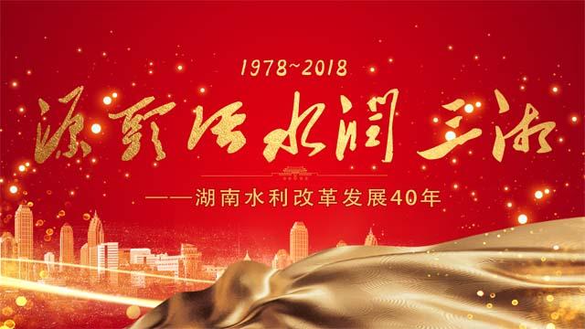 专题片:源头活水润三湘—湖南水利改革发展40年
