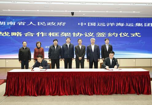 湖南与中远海运集团签署战略合作框架协议