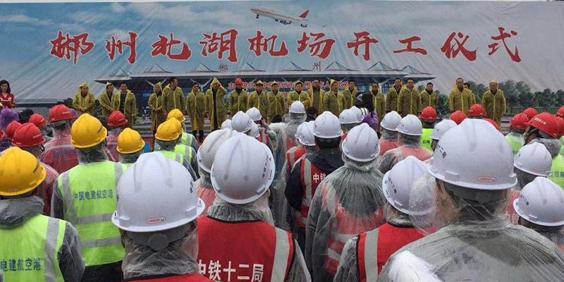 [一周湖南]长沙市机构改革方案出炉 郴州北湖机场开工建设