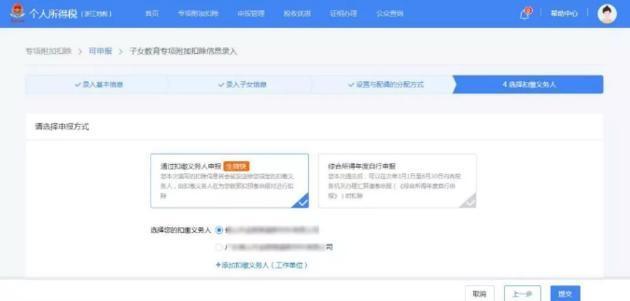 国家税务总局个人所得税手机app下载方式|附操作流程