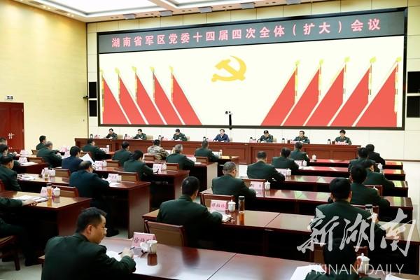 湖南省军区党委十四届四次全体(扩大)会议召开