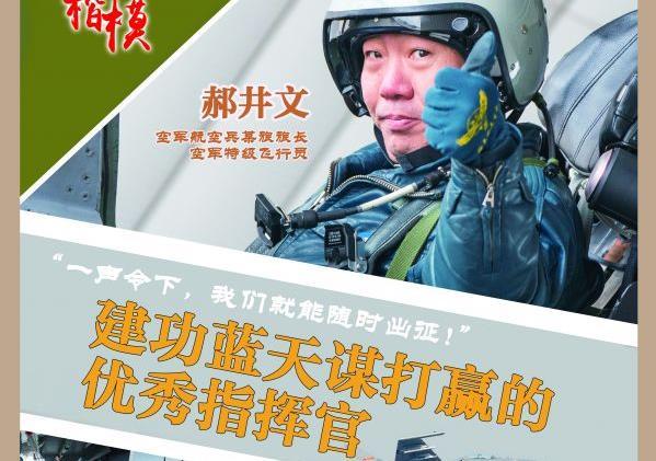 【时代楷模】郝井文:建功蓝天谋打赢的优秀指挥官