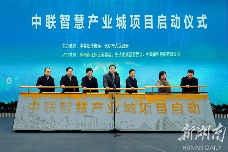 中联智慧产业城项目启动建设 杜家毫宣布启动 许达哲讲话