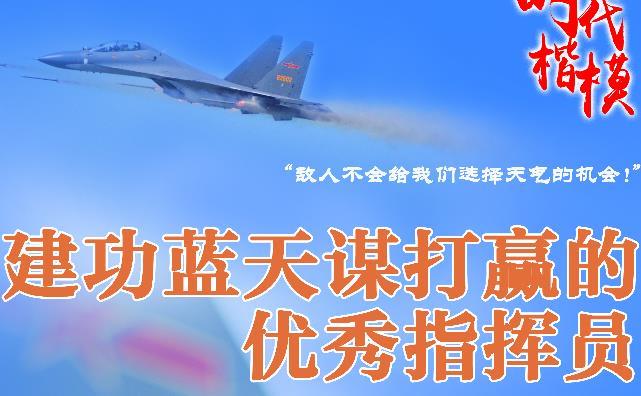 【时代楷模】郝井文:建功蓝天谋打赢的优秀指挥官②