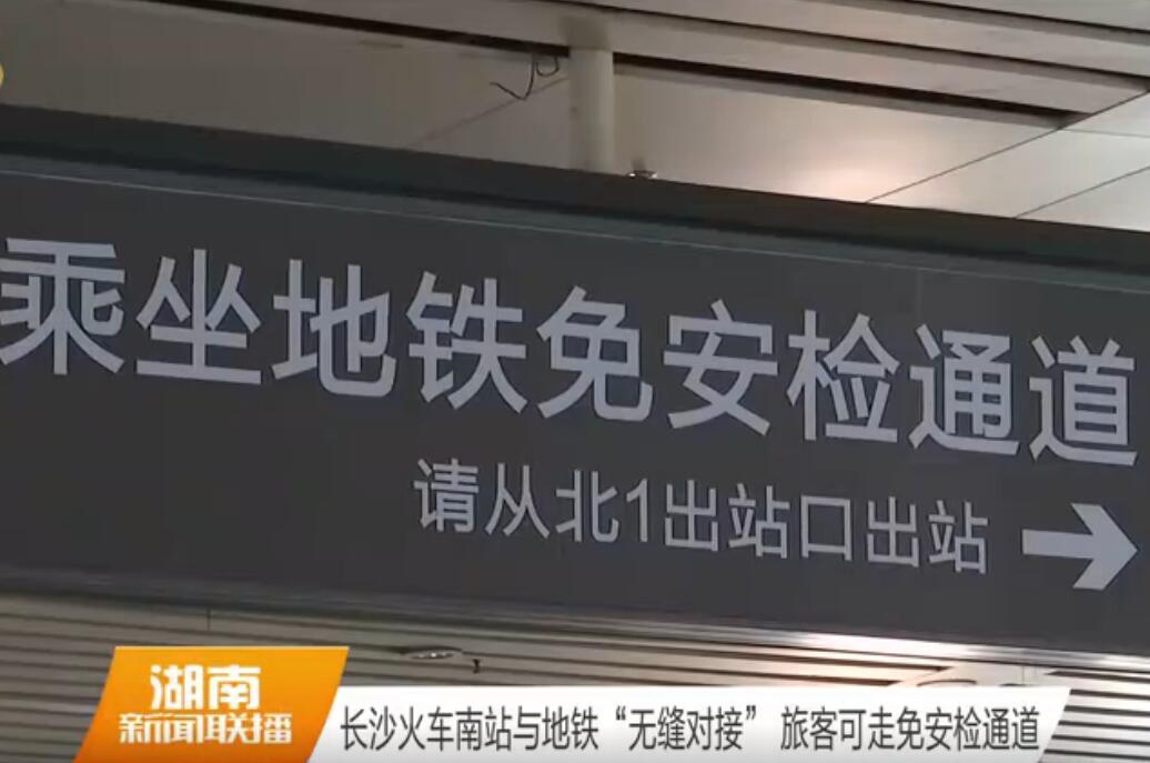 """长沙火车南站与地铁""""无缝对接"""" 旅客可走免安检通道"""