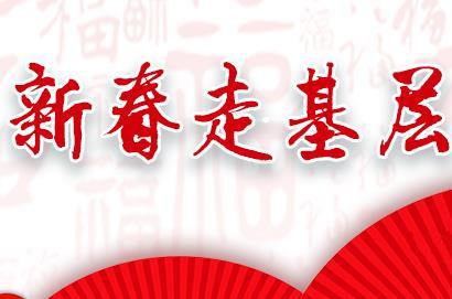 新春走基层·家国又一年