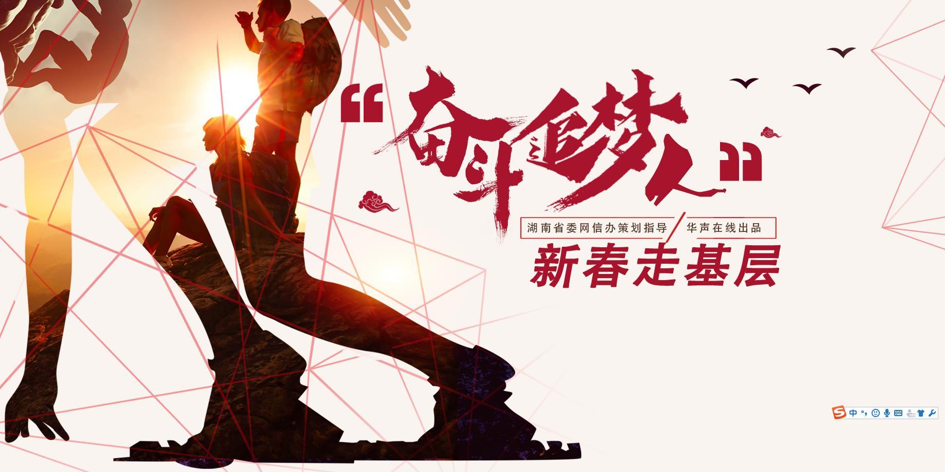 【专题】奋斗追梦人——新春走基层