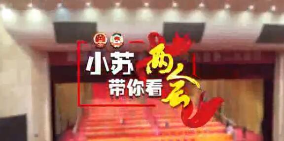 """【小苏带你看两会】""""面条大王""""为何谈起了""""稻虾米"""""""