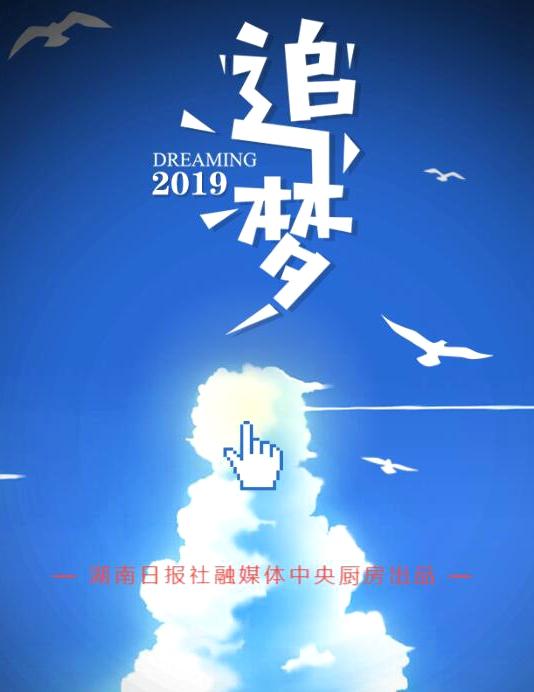 H5:追梦2019,一起来生成你的梦想海报吧!