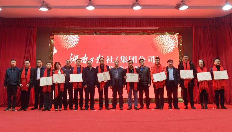 报社(集团公司)隆重召开2018年度总结表彰大会