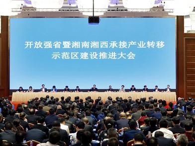 开放强省暨湘南湘西承接产业转移示范区建设推进大会召开