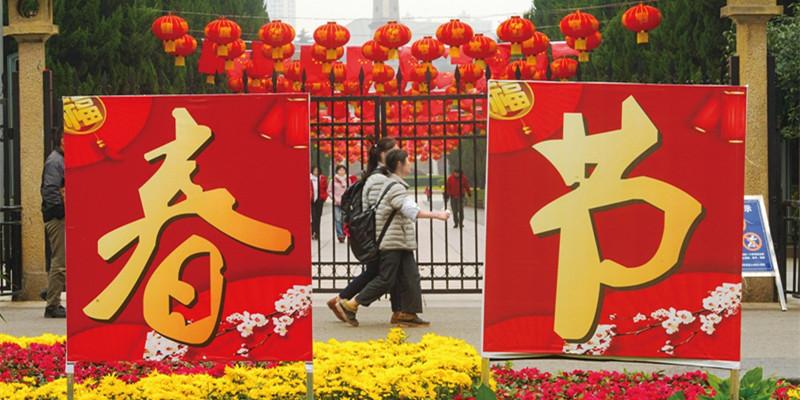 红红火火过春节