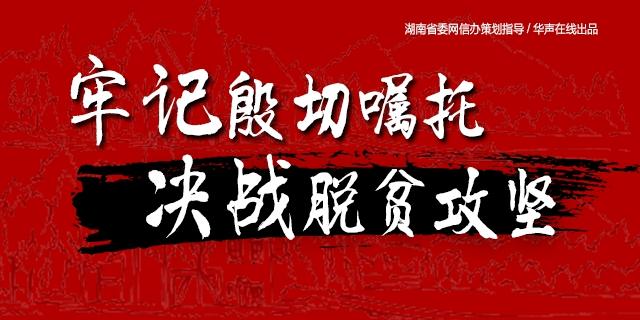 【专题】牢记殷切嘱托 决战脱贫攻坚