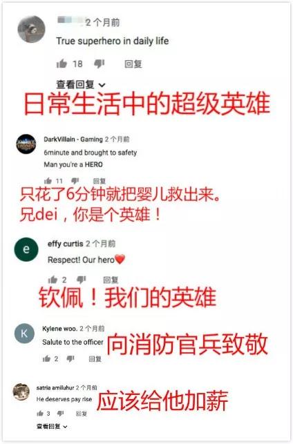 视界 | 中国消防员灭火后累倒在地照片感动英媒:这才是英雄!