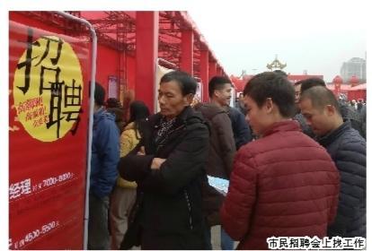 湘北人才市场今春首场招聘会16日举行