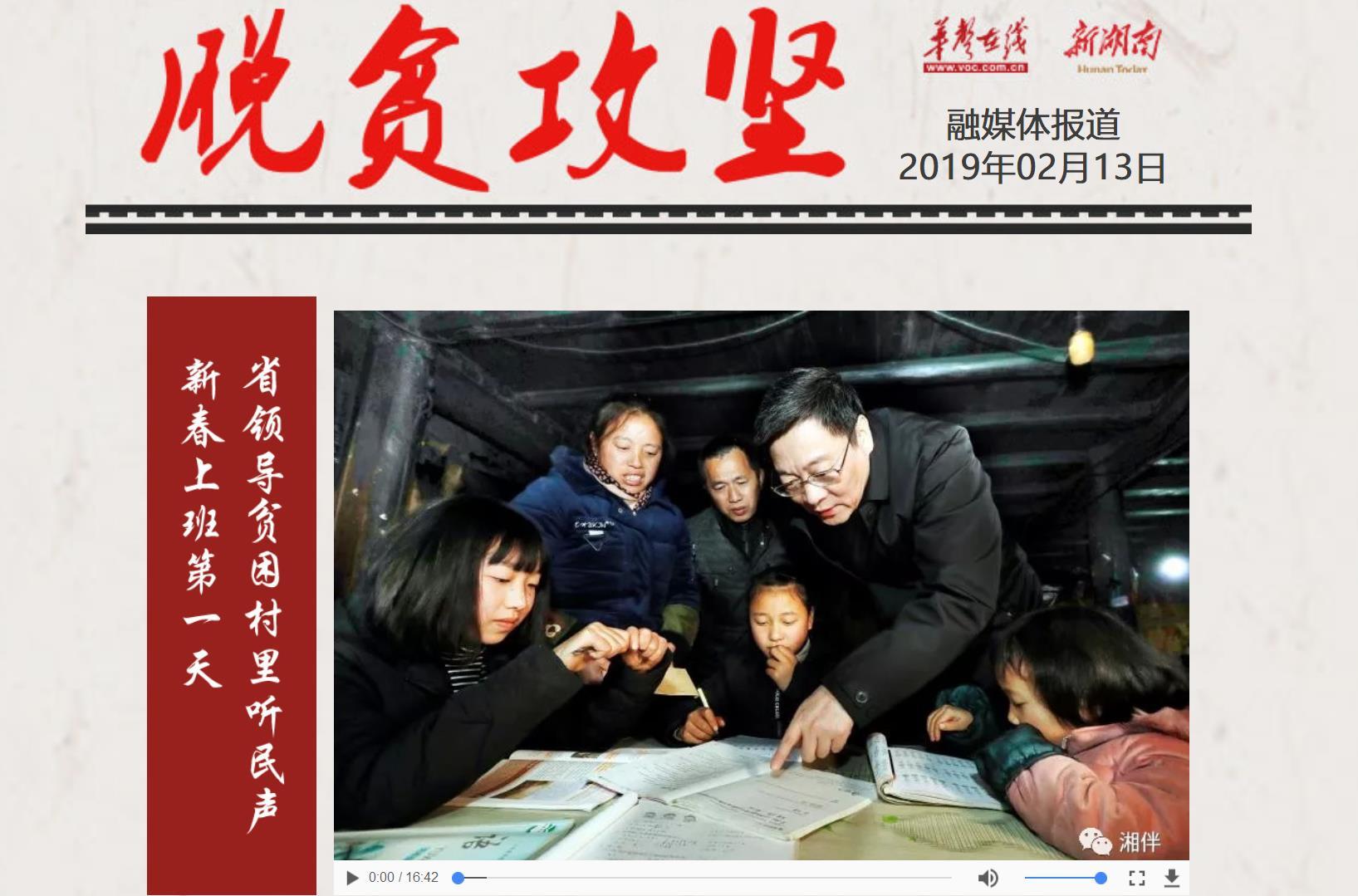 湖南省领导贫困村里听民声